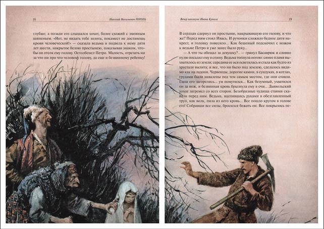 Олег Коминарец, Гоголь 6.jpg
