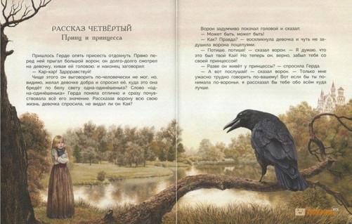 snezhnaya-koroleva_f9b.jpg