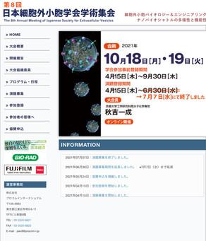 第8回日本細胞外小胞学会学術集会のお知らせ(大会長 秋吉一成 京都大学教授)