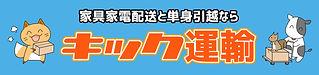 キック運輸ロゴ_0125.jpg