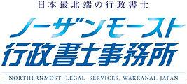 ノーザンモースト行政書士事務所.JPG