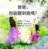 CYHMD Chinese Cover.jpeg