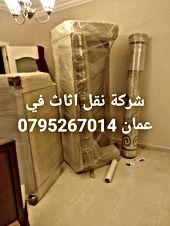 شركة نبع الاردن نقل اثاث 0795267014