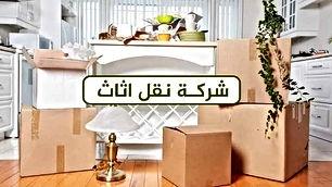 @@&&&&@@@شركة@ نبع الأردن لخدمات نقل الاثاث ت/0795267014 شركه نقل اثاث في الزرقاءَ٠٧٩٥٩٠٢٤٢٨ شركه نقل عفش السلط َ شركه نقل اثاث المنزلَ0795267014 شركة نقل عفش مادبا.  شركه نقل اثاث والمكاتب المنزلي. والمكتب.  نقل عفش  @ نقل اثاث َ نقل اثاث وعفش شركات نقل عفش في الأردن عمان َ٠٧٩٥٩٠٢٤٢٨ نقل اثاث فلل قصور جميع محافظات المملكة َ شركه نقل لسنا الوحيدون ولكن بخدماتنا مميزون عمالهَ مدربه ونجارون ذو خبره في جميع المجالات من فك وتركيبَ وتغليف فك وتركيب الغرف الأجنبي من@ الماليزي