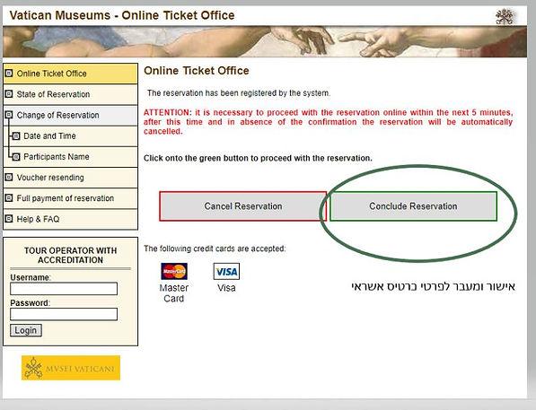 הדרכה לרכישת כרטיסים באתר הרשמי צעד 8.JP