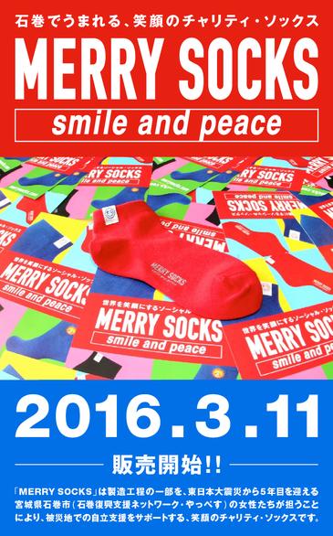 ■3月11日 MERRY SOCKS 発売!