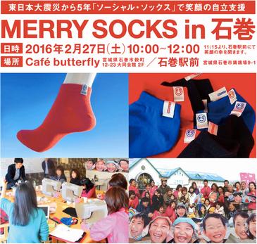 ■2/27  石巻にてイベント開催!