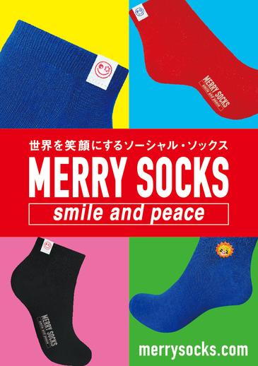 ■ MERRY SOCKS 始動!