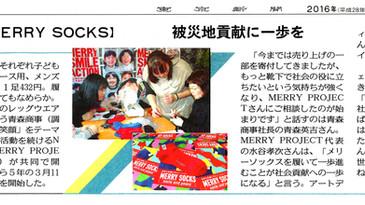 ■3/27「東京新聞」掲載