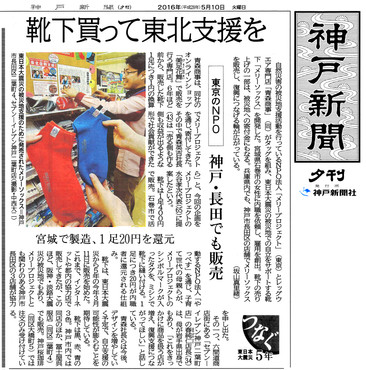 ■5/10「神戸新聞」掲載