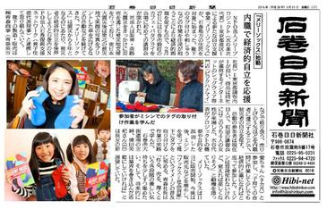 ■3/11「石巻日日新聞」掲載