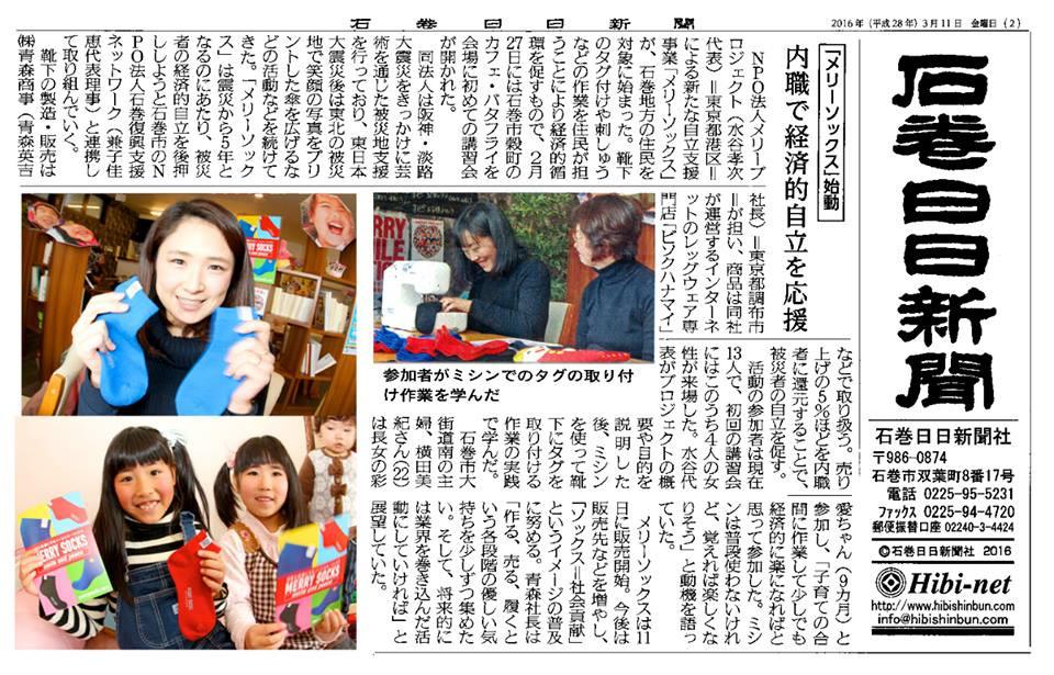 3月11日「石巻日日新聞」掲載