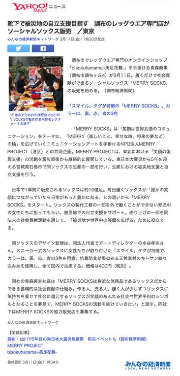 ■ 3/11「Yahooニュース」掲載