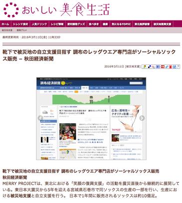 ■ 3/11「おいしい美食生活」掲載