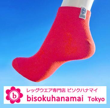 ■美足花舞 bisokuhanamai