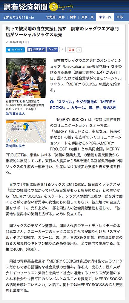 2016年3月11日(金) 「調布経済新聞」