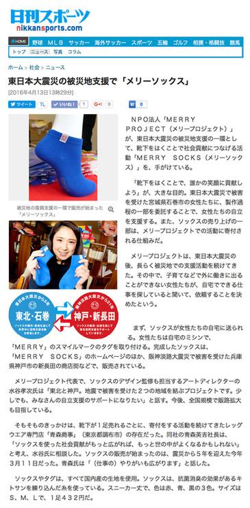 ■4/13「日刊スポーツ.com」掲載