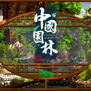 Chinese Garden Mash-Up