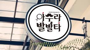 김해관동점(오픈예정)