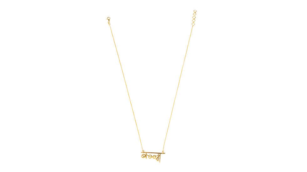 Boom Necklace