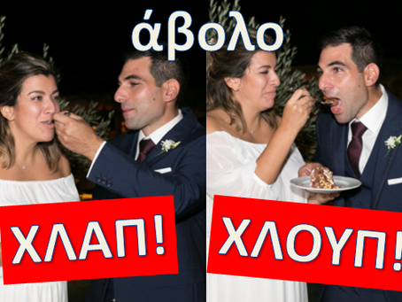 Όταν η Αλεξία παντρεύτηκε το Χάρη vol2