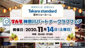 【イベント】11月14日(土)にタカラスタンダード厚木ショールームでパートナークラブフェアを開催いたします!