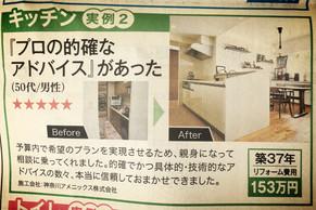 朝日新聞に当社・神奈川アメニックスの施工事例が掲載されました。(2017年5月21日発行/ホームプロ様広告内)