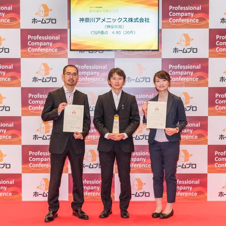 株式会社ホームプロ様から「2016年度顧客満足優良会社」と「2016年度顧客満足優良担当者」を表彰されました|神奈川アメニックス