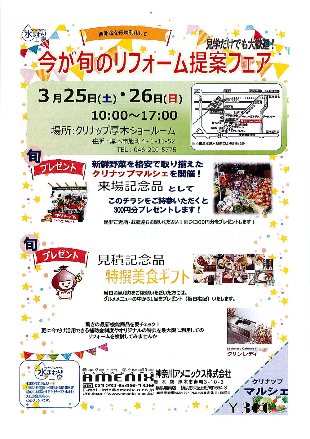 クリナップ厚木ショールームイベント|神奈川アメニックス