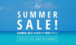 """WEB限定!神奈川アメニックスのサマー""""リフォーム""""セール開催★最大60%OFF★8/15まで。良いもので、無理なく、リフォームしませんか?"""