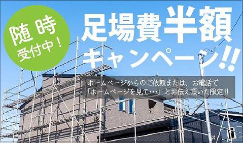 足場半額キャンペーン小.JPG