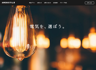 新電力サービス「AMENIXでんき」のホームページがプレ・オープンしました。