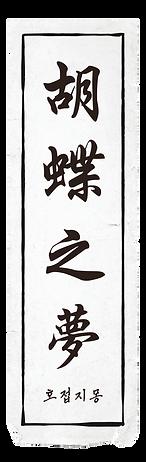 호접지몽문자이미지-25.png
