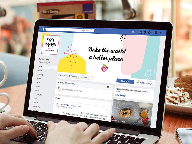 עיצוב דף פייסבוק עסקי