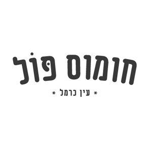 עיצוב לוגו חומוס פול עין כרמל