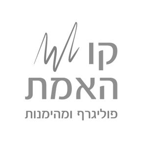 עיצוב לוגו קו האמת | לחץ לצפייה במיתוג המלא