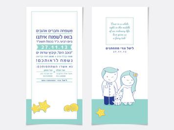 עיצוב הזמנה לחתונה