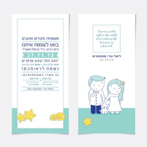 איור להזמנת חתונה