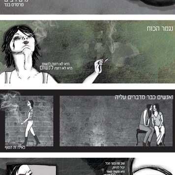 איור קומיקס מבוסס שיר