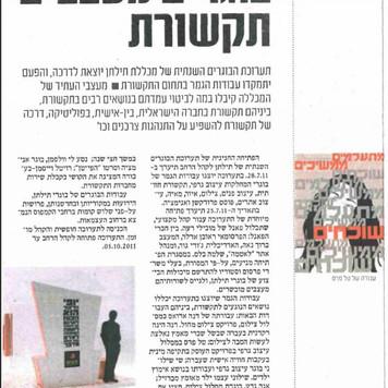 ידיעות חיפה