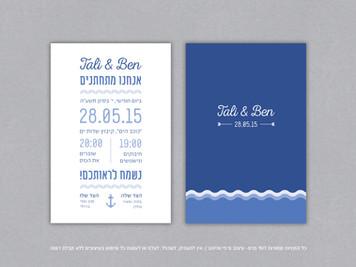 הזמנת ים כחול