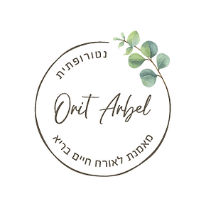 עיצוב לוגו   אורית ארבל נטורופתית