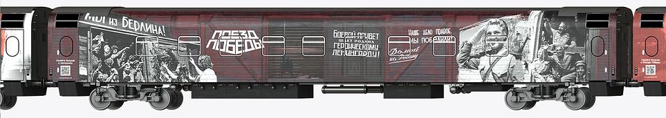 vagon2.png