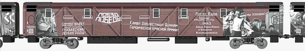vagon4.png
