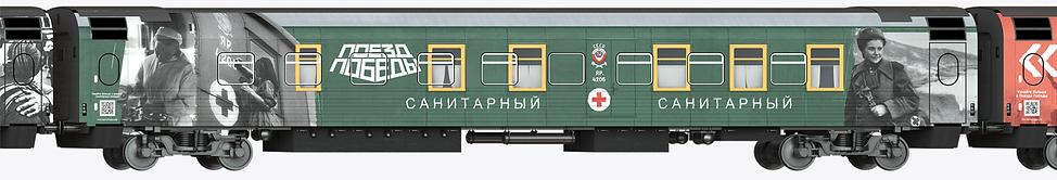 vagon6.png