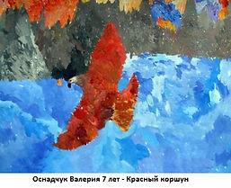 Оснадчук Валерия 7 лет - Красный коршун.