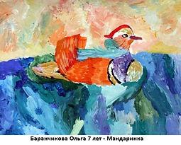 Баранчикова Ольга 7 лет - Мандаринка.JPG