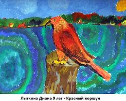 Лыткина Диана 9 лет - Красный коршун.JPG