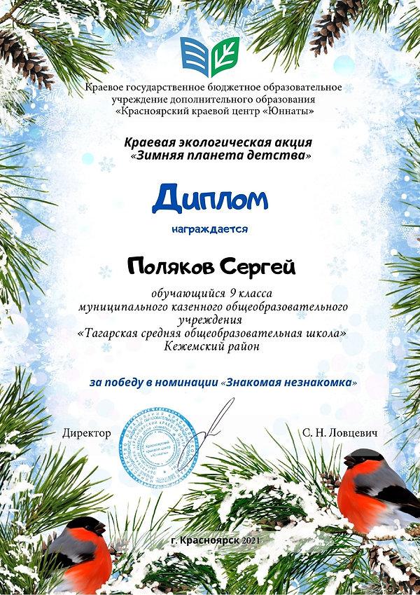 Кежемский р-н Поляков.jpg