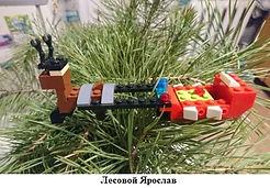 Олень и сани для Санта Клауса (Лесовой Я